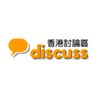 香港討論區 Logo