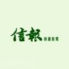 信網手機版 Logo